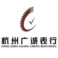 杭州广诚钟表有限公司