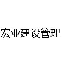 广西北部湾宏亚建设管理有限公司河南分公司
