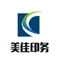 杭州美佳印务有限公司