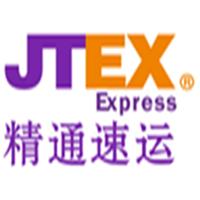 深圳市精通供应链服务有限公司