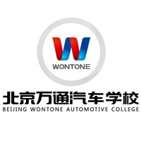 北京万通汽车学校