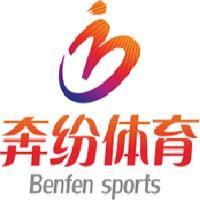 深圳市奔纷体育发展有限公司