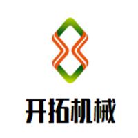 青州市开拓机械设备制造有限公司