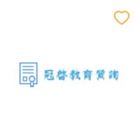内蒙古冠启教育信息咨询有限公司