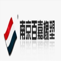南京百嘉橡塑制品有限公司