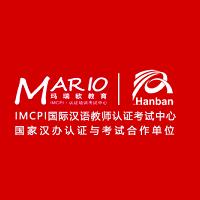 玛瑞欧-IMCPI国际汉语教师认证