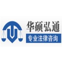 湖北华硕弘通法律咨询服务有限公司