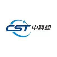 CST中科检