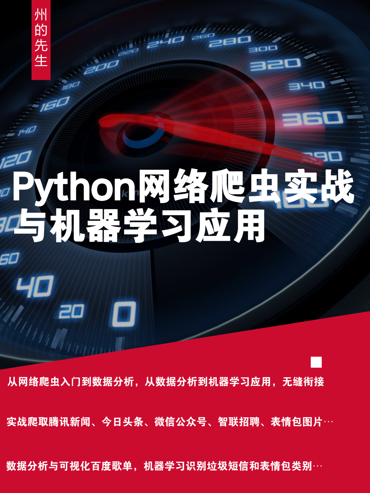 Python网络爬虫实战与机器学习应用