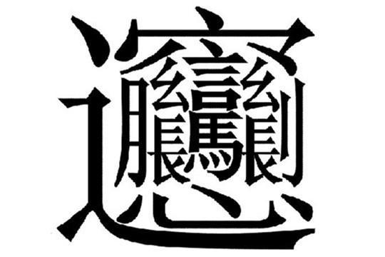 -biangbiang面(裤带面)