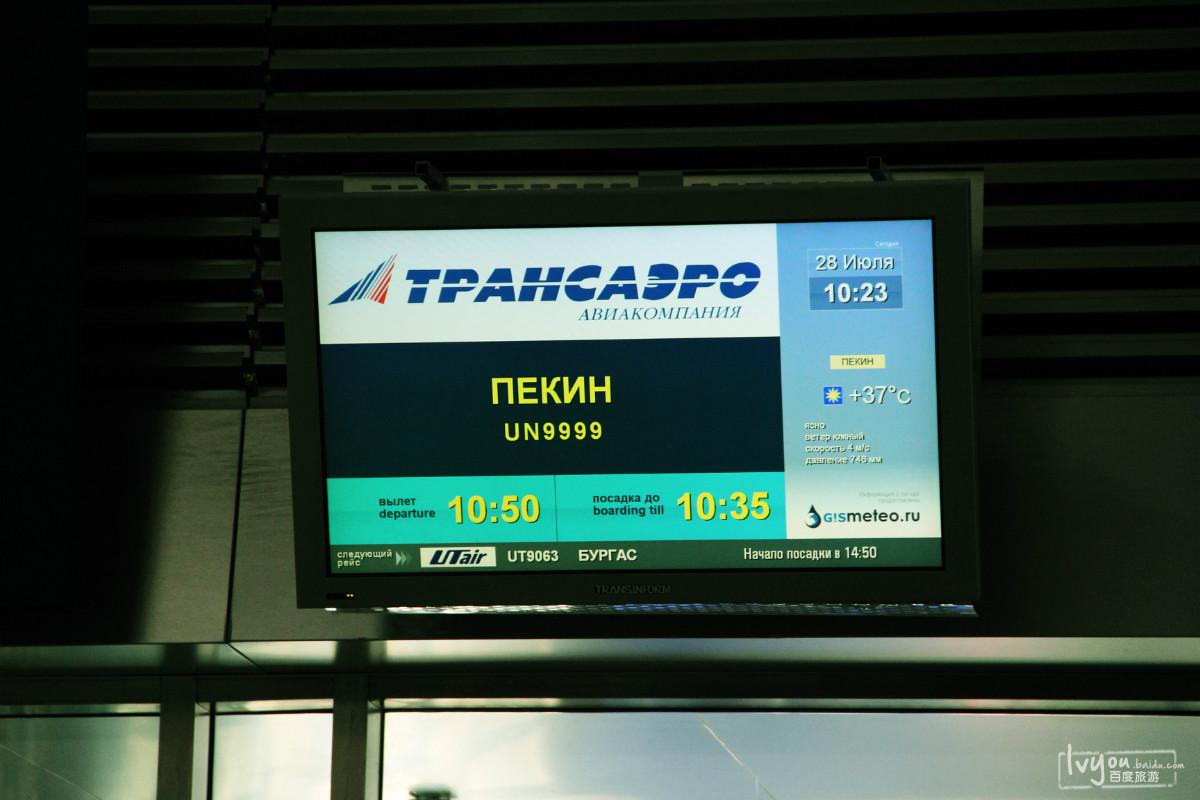 莫斯科 圣彼得堡旅游攻略图片98