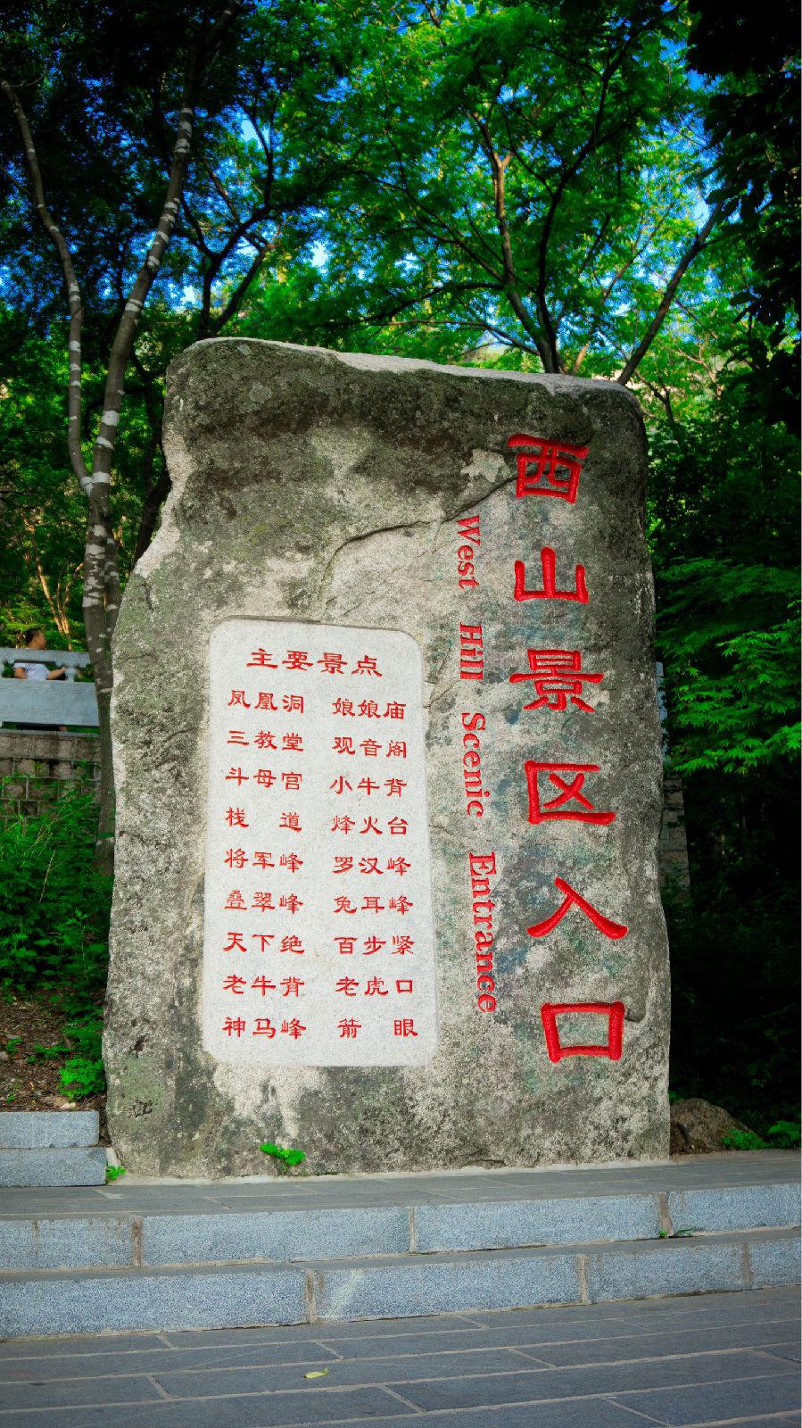 凤凰山旅游攻略图片11