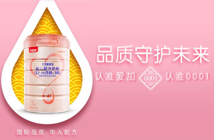 贝因美菁爱奶粉怎么样?贝因美奶粉价格表一览