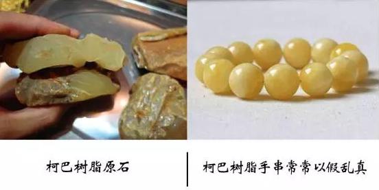 鉴别蜜蜡真假案例分享——柯巴树脂冒充蜜蜡