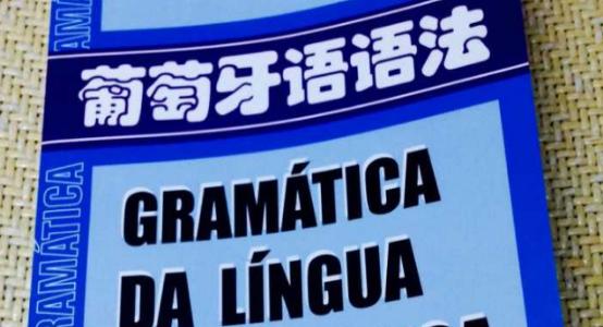 西班牙语与葡萄牙语的差别