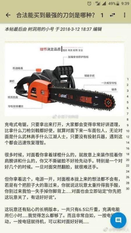 中国合法自卫武器_中国有哪些可以用来合法自卫防身的武器?
