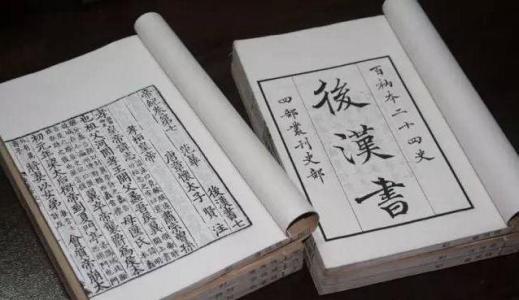 续汉书_书中分十纪,八十列传和八志(取自司马彪《续汉书》),全书主要记述了上