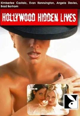 点击播放《好莱坞的隐秘生活》