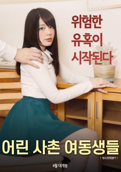 点击播放《年轻的表妹们韩国电影》