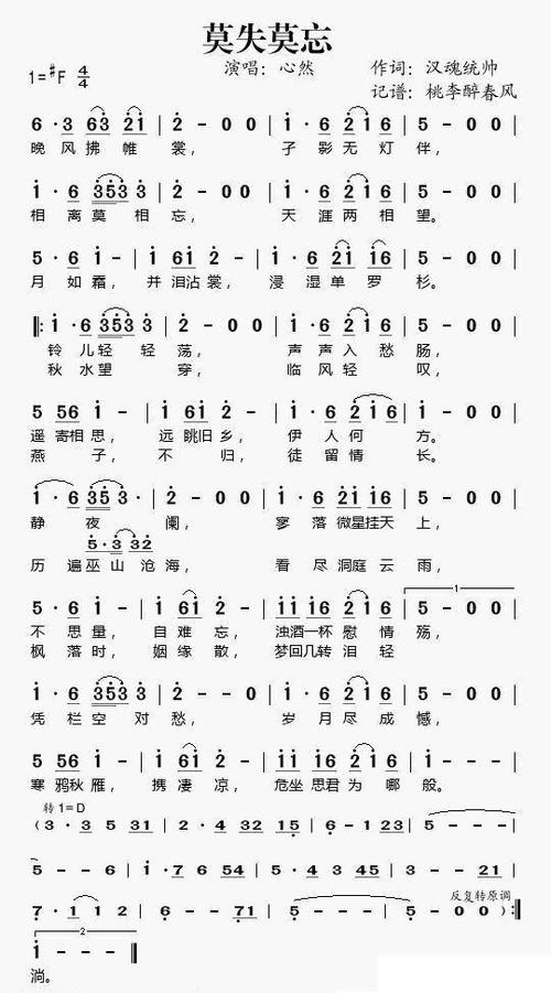 五曲谱_夜的钢琴曲五曲谱
