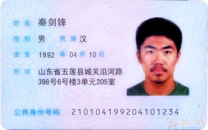 身份证正面_麻烦大神帮我做一张正面身份证的照片 3q_百度知道