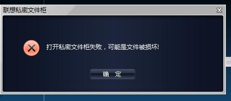 电子书打不开怎么办_我的联想私密文件柜打不开了,提示如图,怎么办?_百度知道