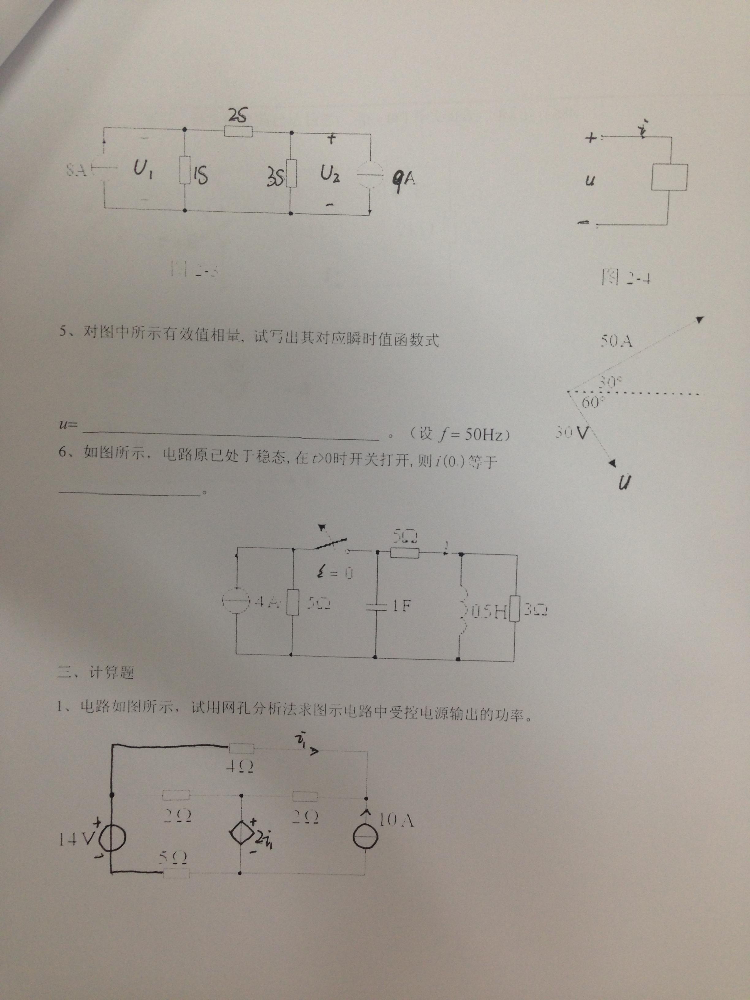 考电路原理的学校_电路原理