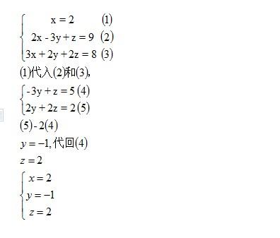 解三元一次方程组:{x=2,2x-3y+z=9,3x+2y+2z=8 (要具体过程)_百度知道