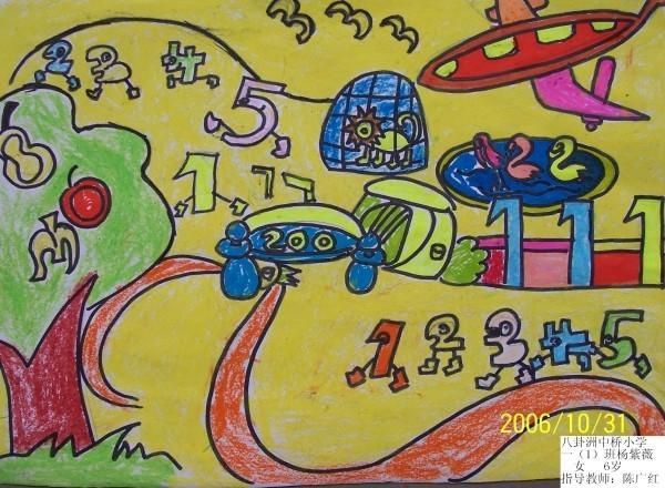 童数学想象画_三年级数学想象画