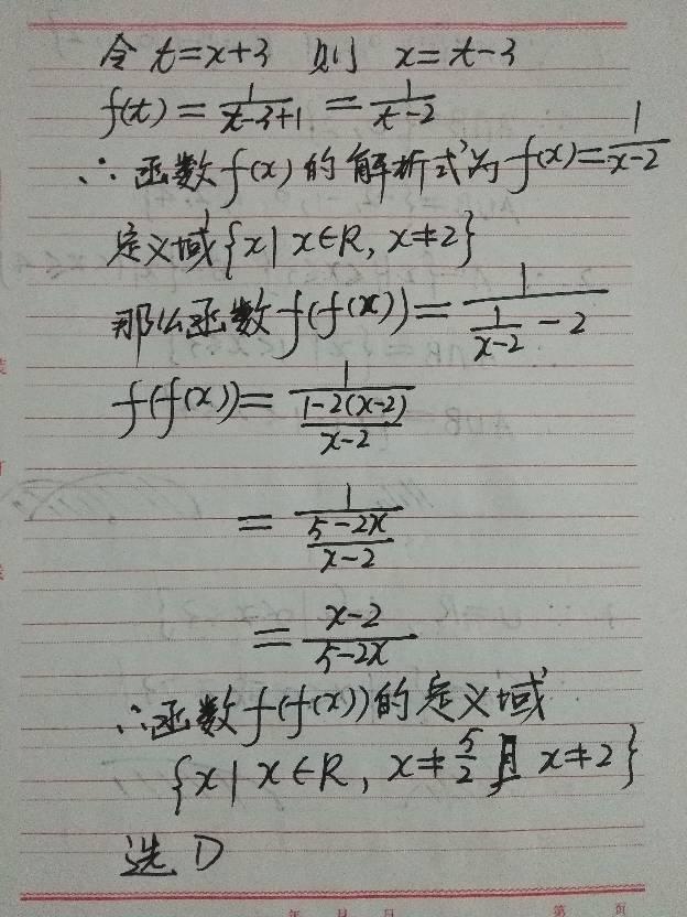 抽象函数定义域高考