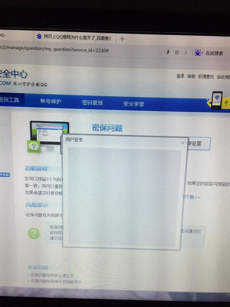 电脑qq怎么登录不上_网页上不能QQ登录 点登录就是这样 怎么解决_百度知道