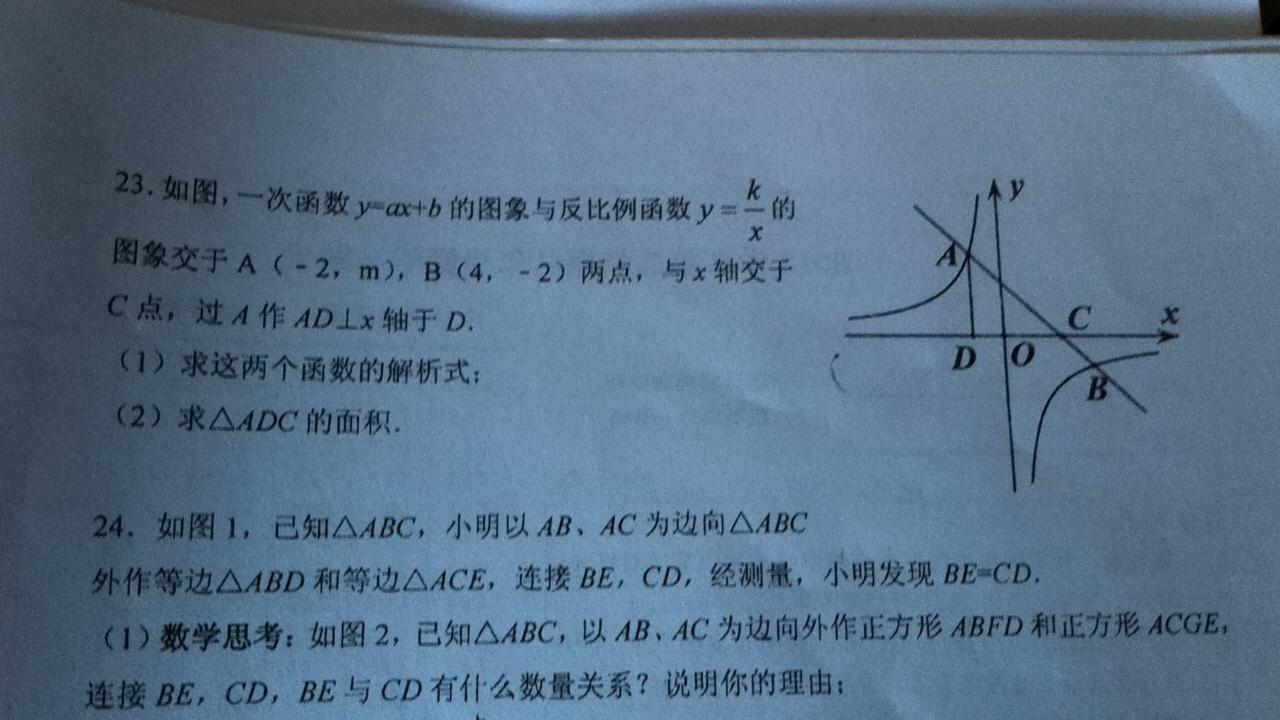英�y�b���9��y�9cey`�k�.K�_如图,一次函数y=ax b的图像与反比例函数y=k÷x的图像
