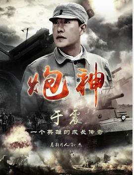 尖峰电视剧全集40集_《炮神》全集(1-40集)炮神电视剧大结局剧集哪看?完整