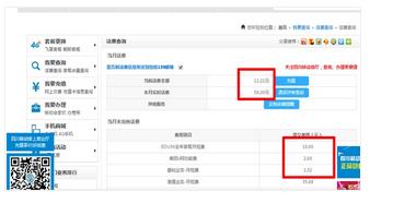 移动电话清单_广东移动网上营业厅http://gd.10086.cn/_广东移动通信话费详单清单 ...