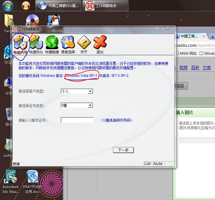 中国工商网银助手_中国工商银行u盾如何在win7的系统上用?