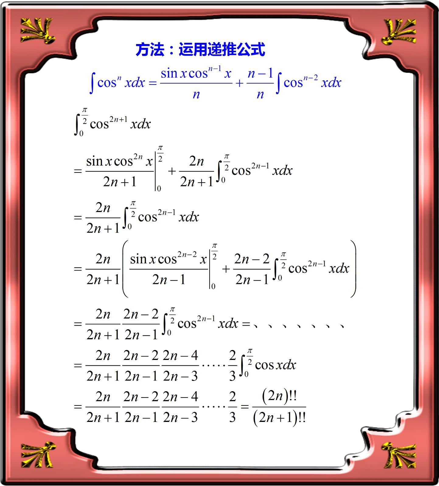 百度知道怎么得积分_三角函数的n次幂的积分公式咋来的请问这个公式怎么得_百度知道