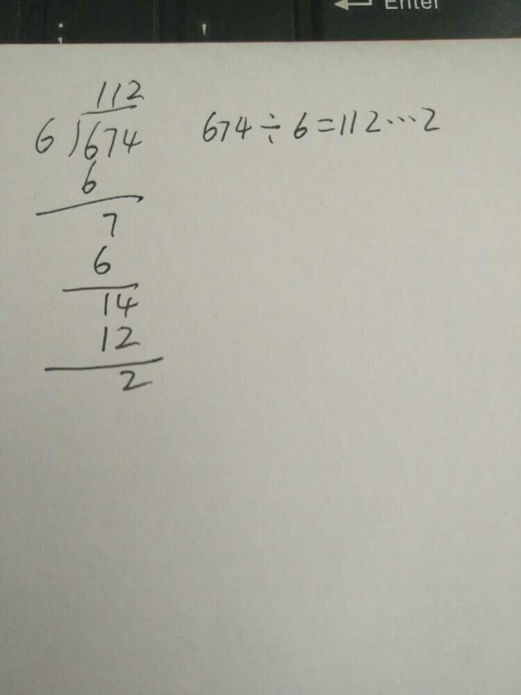 674除以六的笔算问题百度知道