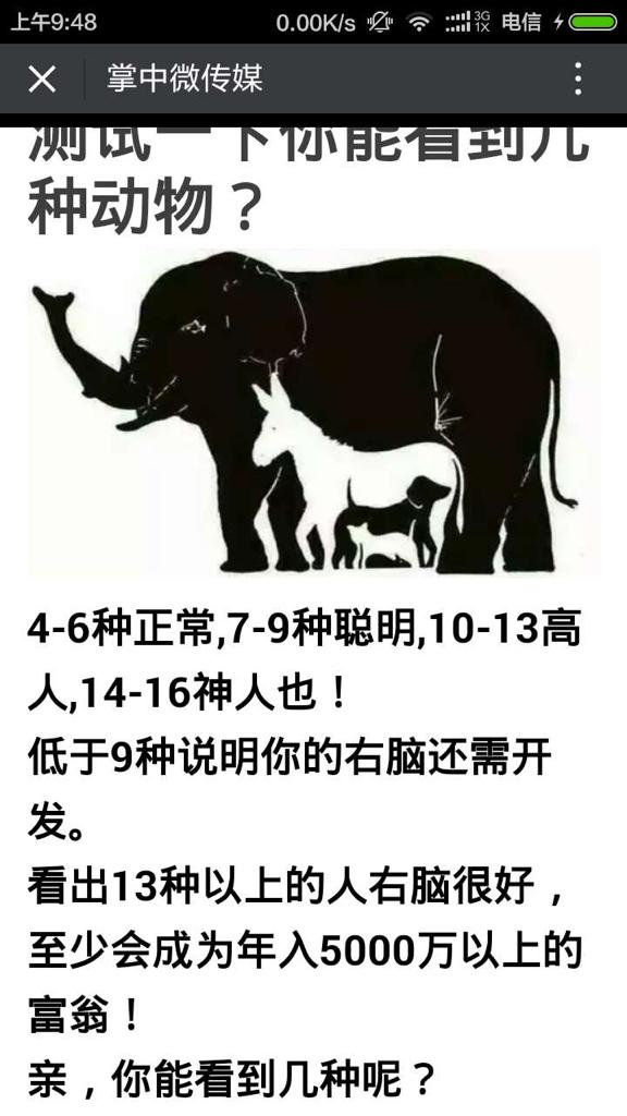 猜图几种动物_这张图上有几种动物_百度知道