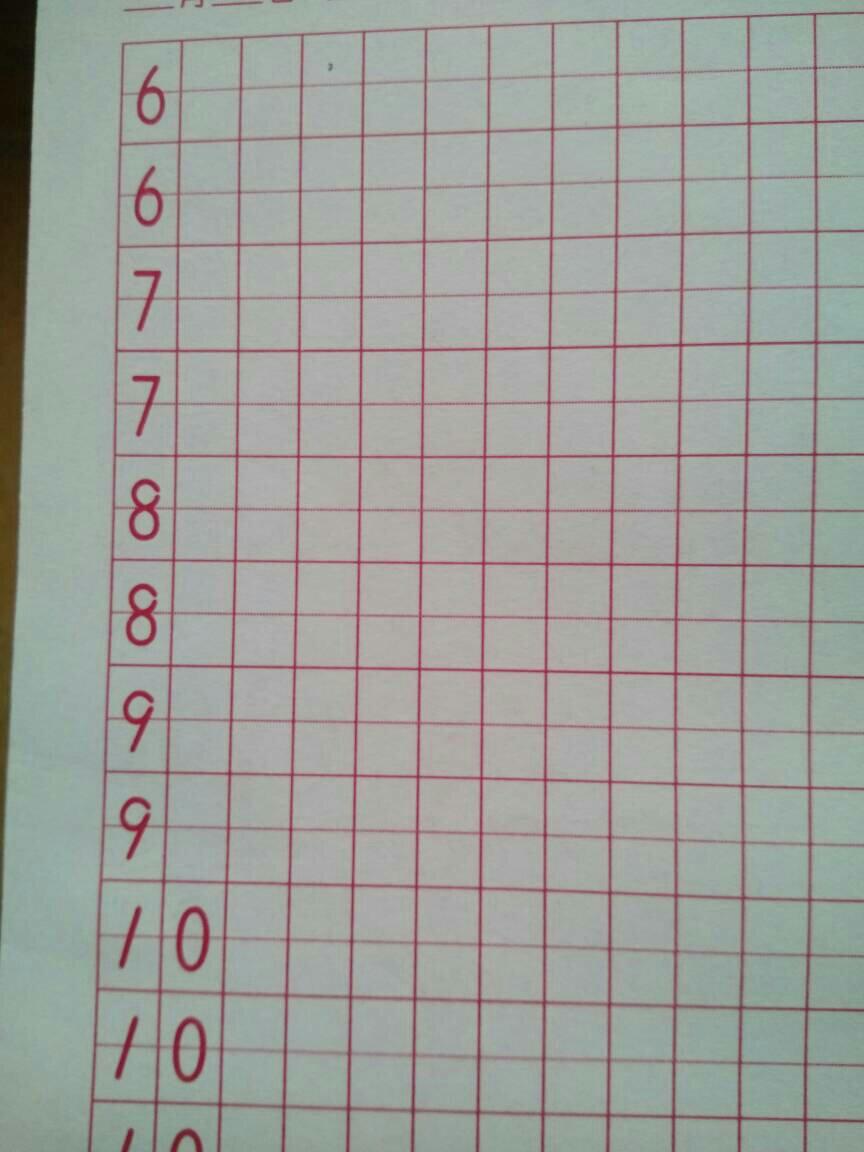 数字8的写法田字格图片