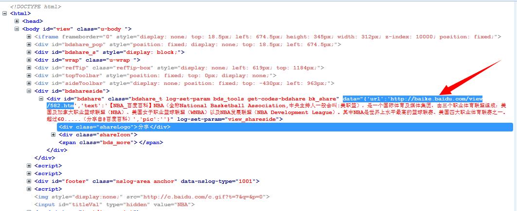 请教如何使用java从html内容中提取指定信息_百度知道