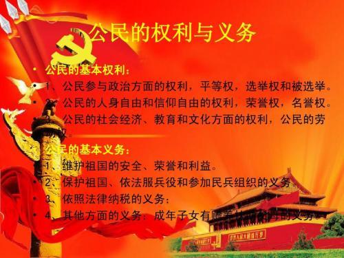 宪法规定我国公民基本权利的内容