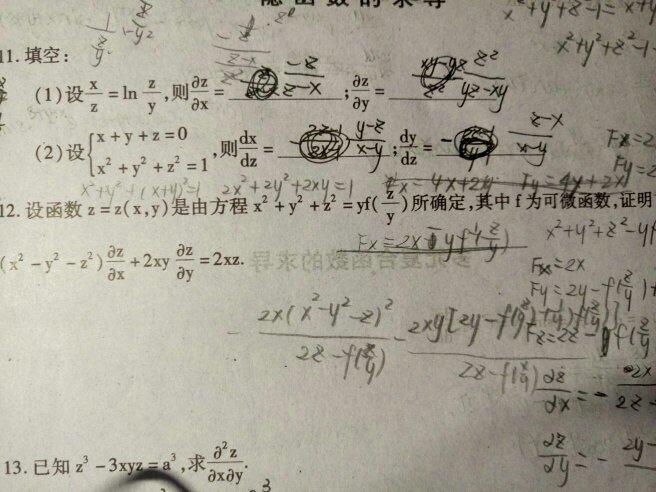 2011.+yf�y��z`'�Y���_设z=z(x,y)是由方程x^2+y^2+z^2=yf(z/y)所决定的隐函数,f具有连续导数