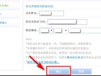qq游戏要实名注册吗_QQ游戏身份证哪里认证_百度知道
