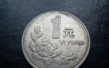 有2015年的1元硬币_请问1991年的1元硬币有收藏价值吗_百度知道