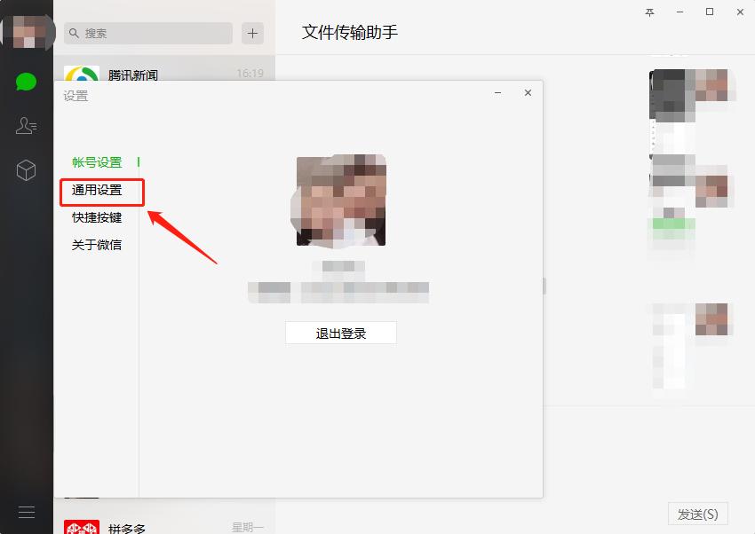 微信电脑客户端登陆_电脑客户端的微信里图片保存在哪里,在哪个文件夹可以找到啊 ...