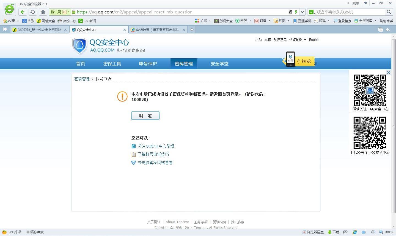 qq申诉是什么_QQ申诉的问题_百度知道