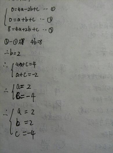 三元一次方程组的应用