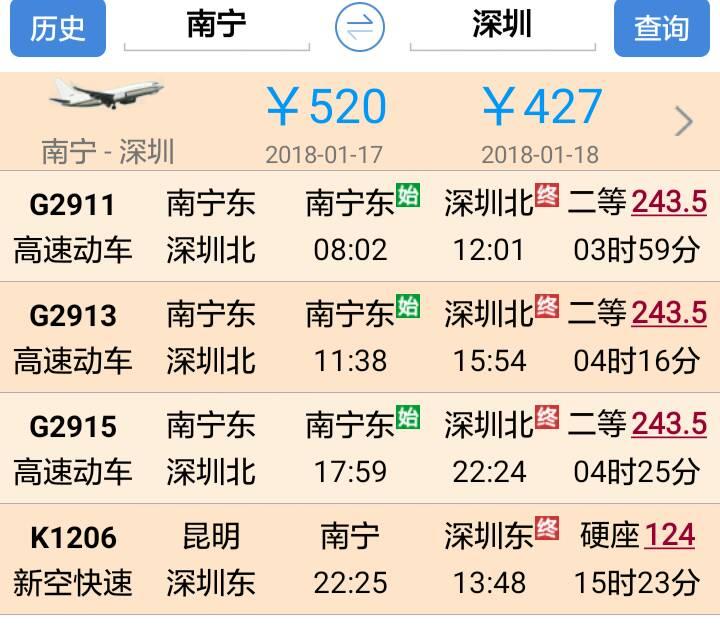 州到深圳大巴票价_南宁到深圳每天四班车,票价见附图