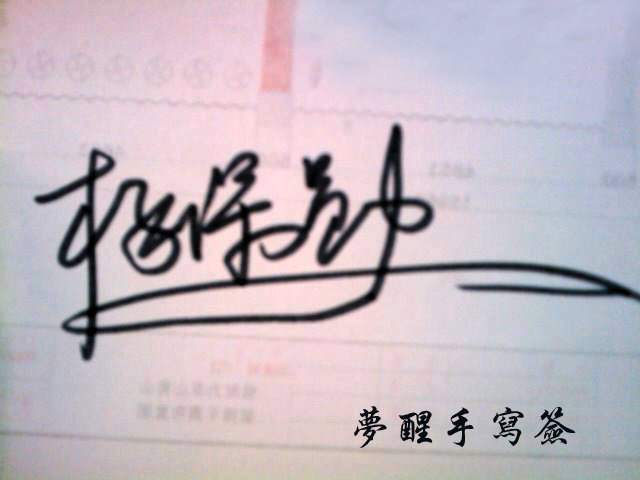 个人签名_免费个人签名设计_百度知道