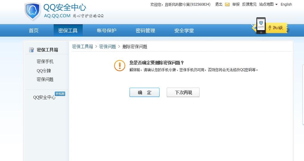 qq中心手机版_qq安全中心手机版怎么删除密保问题?_百度知道